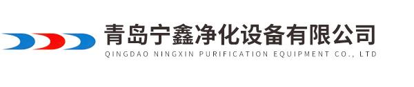 青岛宁鑫净化设备有限公司